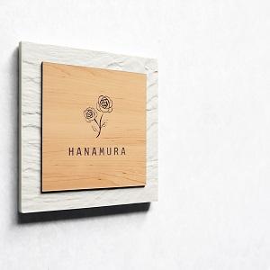 ヘアサロンのようなおしゃれタイル表札を白い壁に設置した商品画像