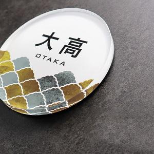 風水にいい金と銀を使った古風な和柄デザインのおしゃれ表札を撮影した画像