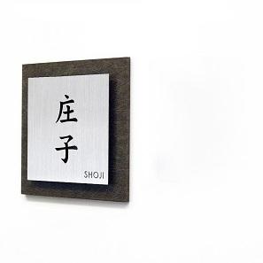 老舗料亭のようなシックで格式高い雰囲気となるアクリル表札を白い壁にセットした商品画像