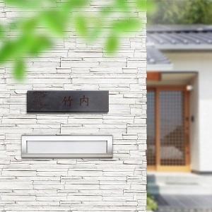 竹林のイラストが入った和風デザインのタイル表札を白の壁に設置した商品画像