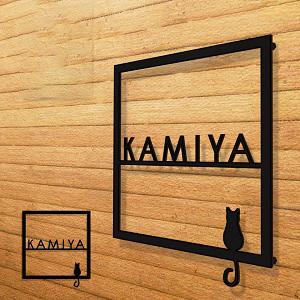かわいい猫が佇むデザインのおしゃれ表札を木目の戸建てにセットした画像