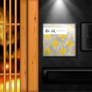 おしゃれな和柄を使った水彩風デザインのアクリル表札を戸建ての壁にセットした画像