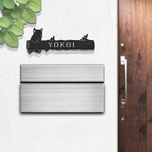 子犬をデザインしたアイアン・ステンレス表札を白い壁にセットしたデザイン例