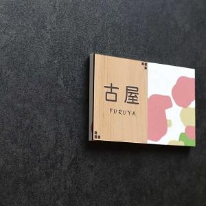 子供の手書き風ドットデザインのアクリル表札を黒い壁にセットした商品画像