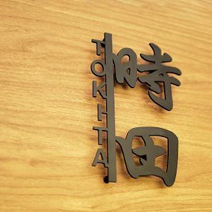 漢字とアルファベットを複合したおしゃれなステンレス表札を撮影した画像