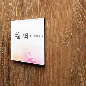 絵画アート風のおしゃれなアクリル表札を木目にセットした商品画像