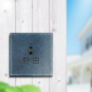 西海岸風シンプルデザインのタイル表札を木目の壁に設置した商品画像