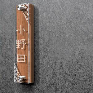 木とアクリル彫刻を複合した和風デザインのおしゃれ表札を黒い壁にセットした画像