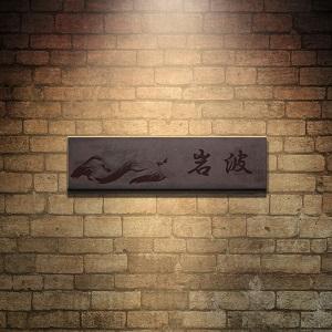 伝統と渋さを極めた純和風デザインのタイル表札をタイル壁に設置した商品画像