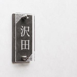 青海波模様を使った和風デザインのアクリル表札を白い壁にセットした画像