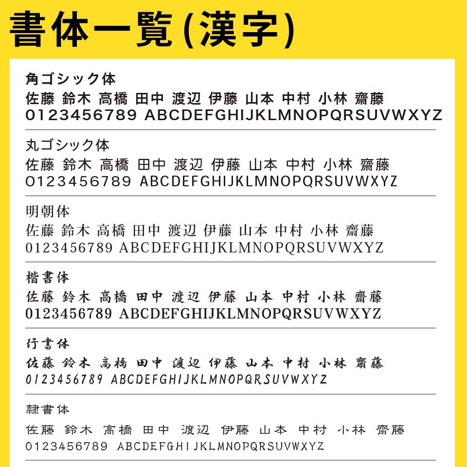 アクリル表札ステンリルの漢字フォント一覧1