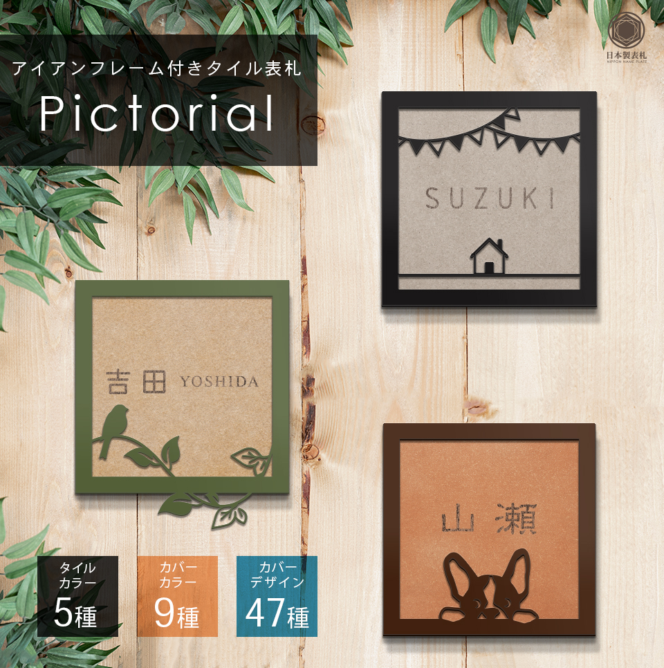 Pictorialバナー