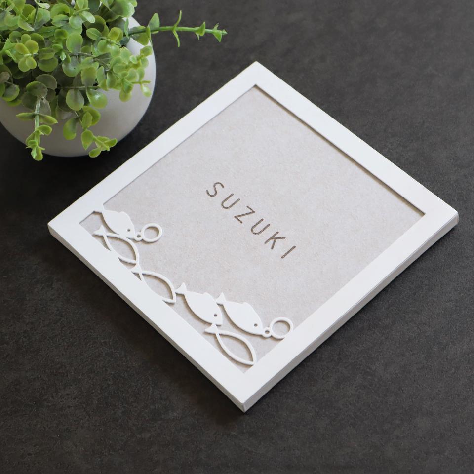 魚の格子デザインのフレーム付きタイル表札