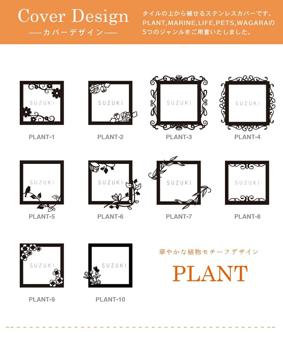 植物モチーフデザインのリスト