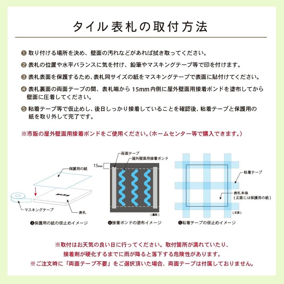 タイル表札の取り付け方法を説明したイラスト