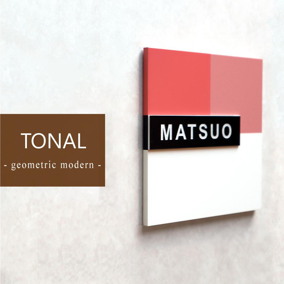 アクリル表札TONALの商品バナー画像