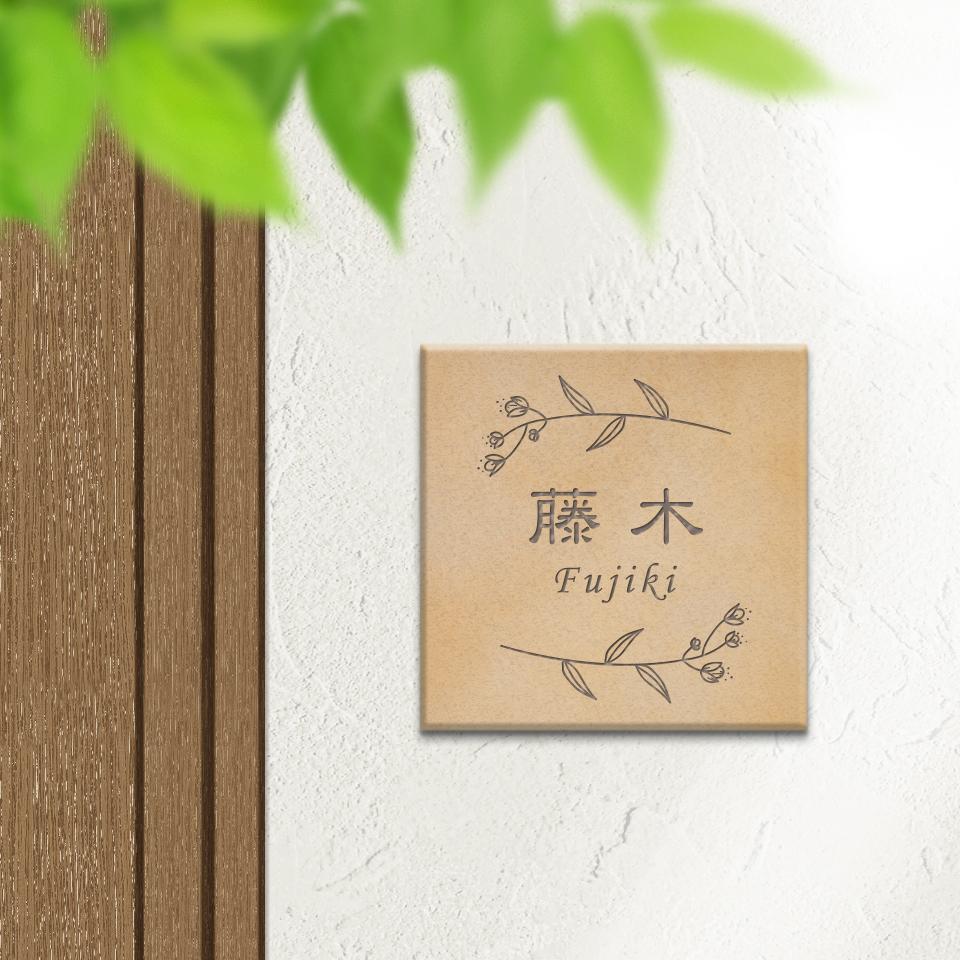 テラコッタ調に合うフォント隷書体を用いたタイル事例を説明する参考画像